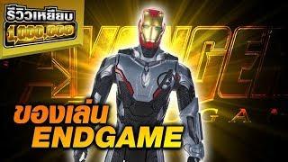 รีวิวของเล่น-avengers-endgame-จากกล่องพิเศษ-marvel-โดยเฉพาะ-มีแจก-รีวิวเหยียบล้าน