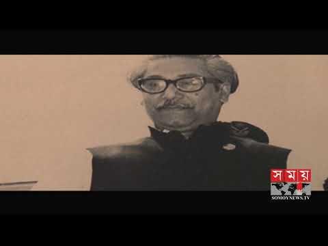 বৃটেন স্বীকৃতি না দিলেও বঙ্গবন্ধুকে রাষ্ট্রপতির মত সম্মান করে | স্মরণে বঙ্গবন্ধু | Sheikh Mujib