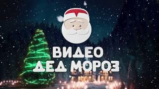 видео Лучшее время для заказа Деда Мороза