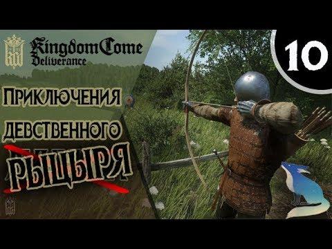 Kingdom Come: Deliverance (#10). Надо внимательнее всматриваться...