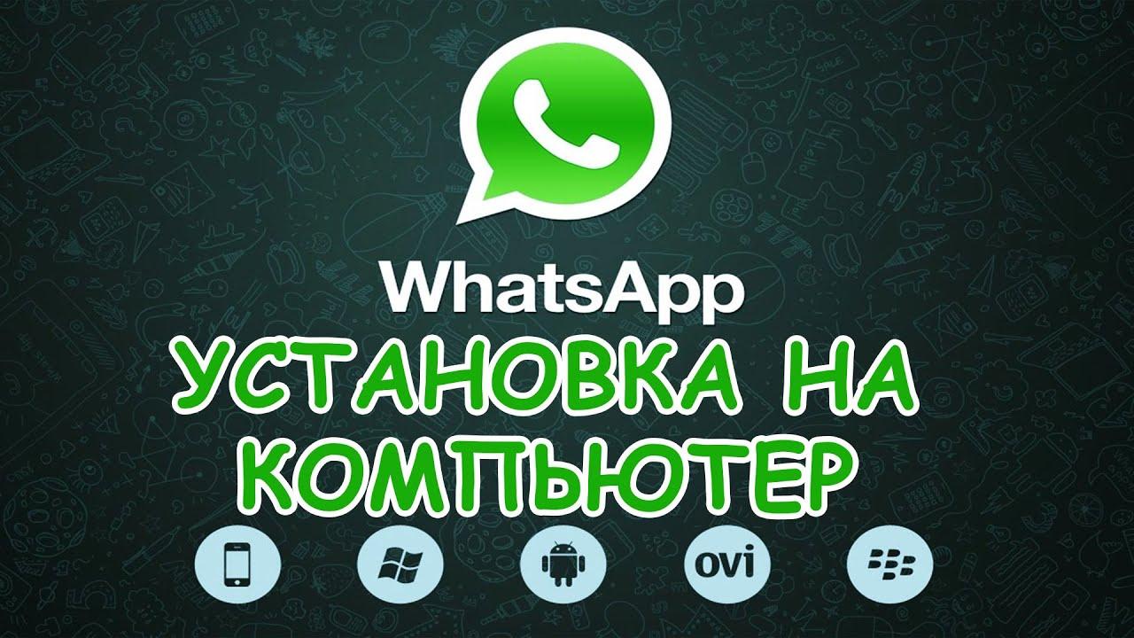Скачать и установить на компьютер whatsapp