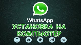 Как установить WhatsApp на компьютер? Для новичков!