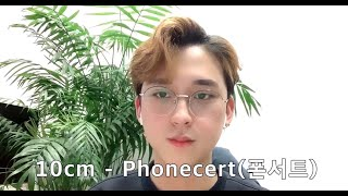 10cm - Phonecert(폰서트) Cover by Joonbonie