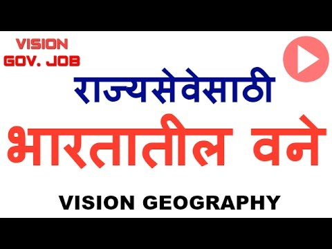 || Types of forests || geography lecture in marathi || for mpsc || upsc || sti || psi asst exams ||