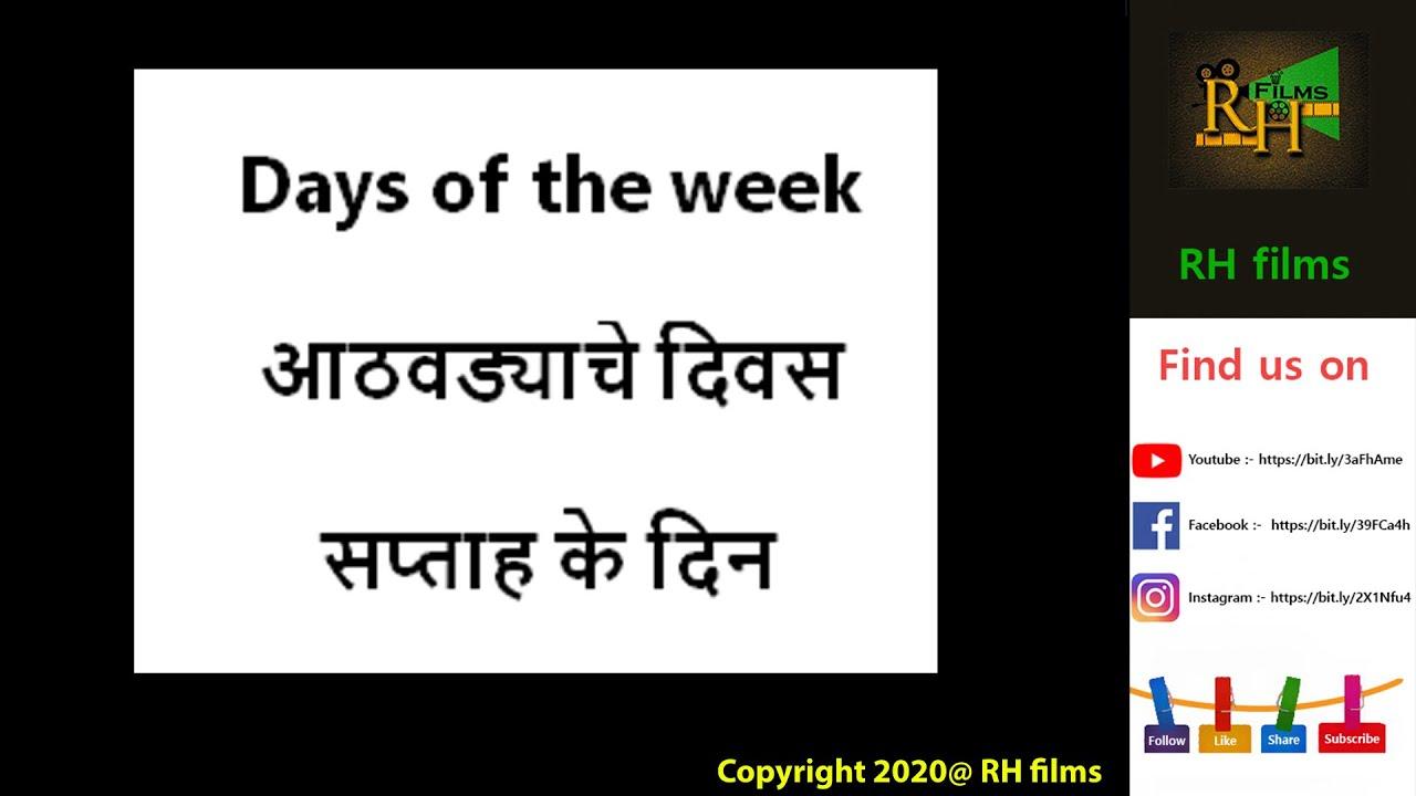 Days of the week  l     आठवड्याचे दिवस    l    सप्ताह के दिन