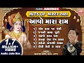 Hits of Master Rana - Aavo Mara Ram - Nonstop Bhajan (Audio Jukebox)