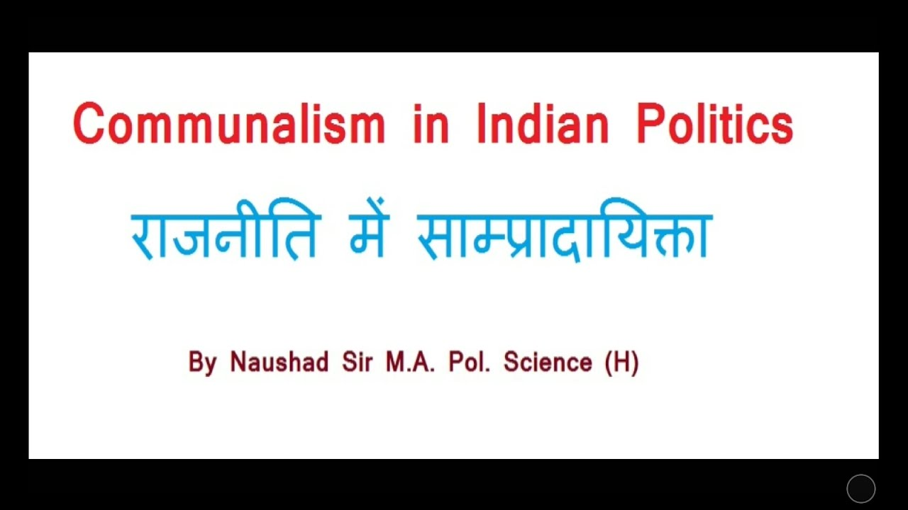 communalism in hindi