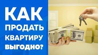 видео Как выгодно продать недвижимость