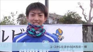 2016宮崎・綾町キャンプ4日目ユース所属DF西前一輝選手コメント