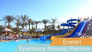 Отель Xperience Kiroseiz Premier | Шарм-эль-Шейх | Египет | Видео обзор