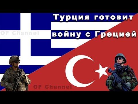 Турция готовит войну с Грецией. Новая война в Средиземноморье.