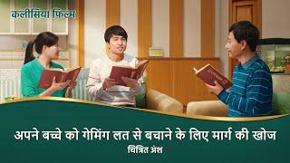 """Hindi Christian Movie """"बच्चे, घर लौट आओ"""" क्लिप 1 - युवा गेमिंग व्यसनियों से उनका व्यसन छुड़ाने का एक तरीका है"""