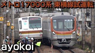 東京メトロ副都心線用新型車両 17000系 東急東横線内試運転