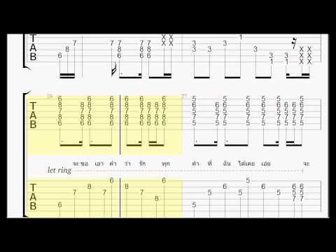 ดินแดนแห่งความรัก (Tab Guitar) ศิลปิน เครสเซนโด้