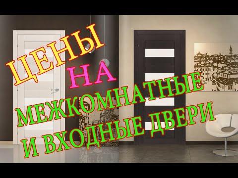 Цены на входные и межкомнатные двери в Беларусь / Prices For Entrance And Interior Doors In Belarus