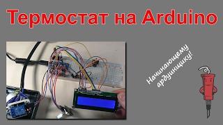 Термостат на Arduino