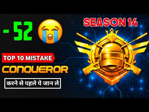 SEASON 14 CONQUEROR TIPS AND TRICKS | PUBG MOBILE CONQUEROR TIPS AND TRICKS | TOP 5 MISTAKES 😖