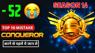 SEASON 14 CONQUEROR TIPS AND TRICKS | PUBG MOBILE CONQUEROR TIPS AND TRICKS | TOP 5 MISTAKES