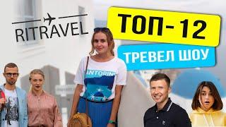 Топ 12 тревел шоу, которые вдохновляют на путешествия. Лучшие блоги и программы про путешествия
