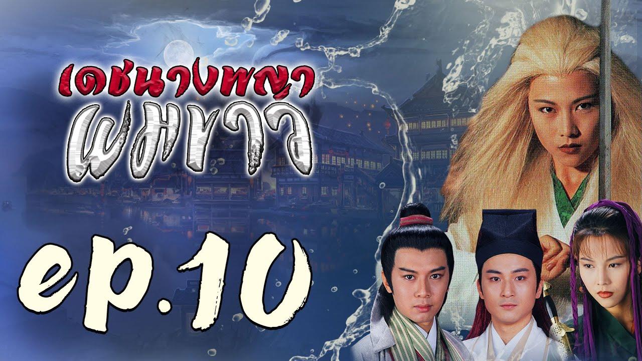 เดชนางพญาผมขาว ( The Romance of the White Hair Maiden )  [ พากย์ไทย ]  l EP.10 l TVB Thailand