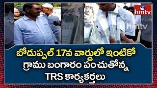 మున్సిపల్ ఎన్నికల నేపథ్యంలో ప్రలోభాల పర్వం  | TRS Leaders Distribute Money to Public | hmtv