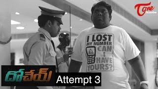 Dochey Attempt #3 | Sudarshan Reddy & Viva Harsha | Funny Skit thumbnail