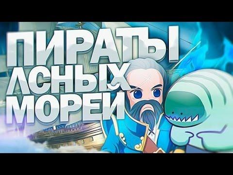видео: Пираты лсных морей #02 | Уроки немецкого и английского | azazin kreet и Юранус