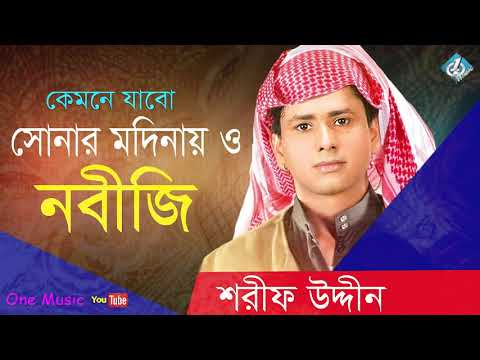 Kemne Jabo Sonar Modinay | Sharif Uddin | Islamic Song | Bangla Gojol