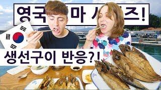 한국 생선구이를 처음 드셔 보시고 울릉도도 가 보신 영국 엄마!! 영국 엄마의 한국 즐기기 2탄 Day+5!! British Mum Series 2 Day 5!!