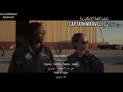 learn English form movies through Captain Marvel-تعلم اللغة الانكليزية من خلال فلم كابتن مارفل