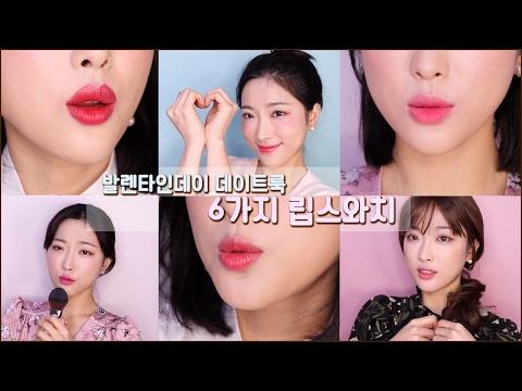 Shin Hyunhee and Kim Root - Oppaya / Valentine's Day Girlfriend look Lipswatch