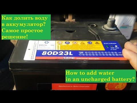 Как долить воды в не обслуживаемый аккумулятор Ремонт | Восстановление необслуживаемого аккумулятора