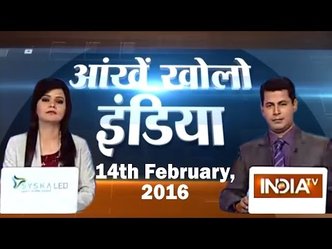 India TV News : Ankhein Kholo India | February 14 , 2016