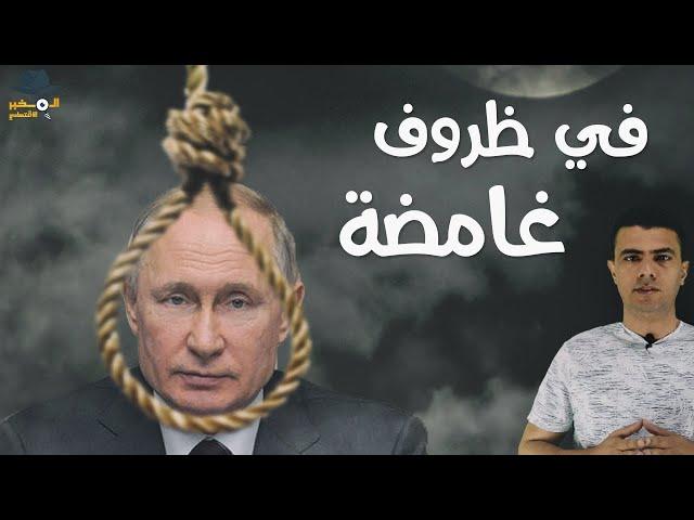 الكابوس الذي يهدد روسيا وبوتين!! المخبر الاقتصادي