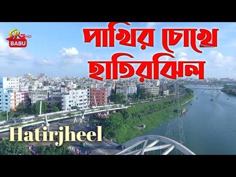 Drone Flight At Hatirjheel Dhaka Bangladesh With DJI Phantom 4