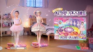 시크릿 쥬쥬 발레리나로 변신 시크릿 댄스매트ㅣ시크릿 하우스 터치패드ㅣ시크릿 내맘대로 패션시계 [SECRET …