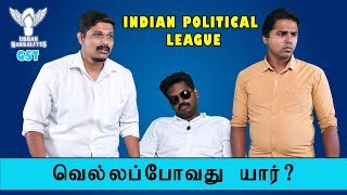 #GetSetTroll Indian Political League\'ill Vella Povathu Yaar? - #GST Episode 13 | Urban Nakkalites