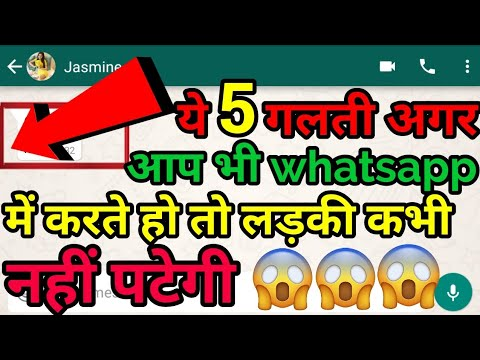 How To Chat With A Girl On WhatsApp | How To Impress A Girl