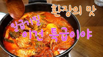 묵은지닭볶음탕 전라도어메 리얼요리 ripened kimchi braised spicy chicken korean food