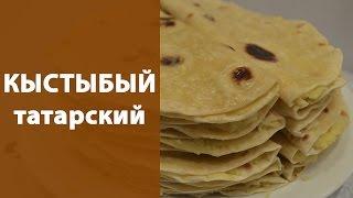 Татарский Кыстыбый