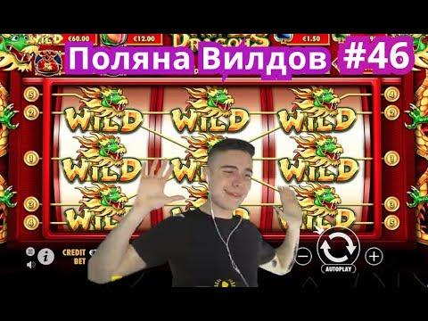 Нарезка больших выигрышей СУМАСШЕДШИЕ ЗАНОСЫ в онлайн казино #46