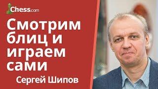 Сергей Шипов играет в блиц на chess.com!