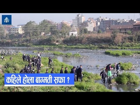When will bagmati river be clean ? | कहिले होला बाग्मती सफा ? | Kantipur Daily |