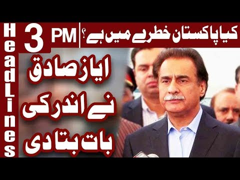 Ayaz Sadiq's Controversial Statements - Headlines 3 PM - 14 December 2017 - Express news