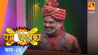 Dhum Dhadaka | धूम धडाका | Episode 06 | Comedy Skit 01 | Marathi Comedy Show | Fakt Marathi