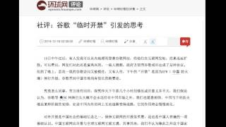 Global Times Deletes Editorial Discussing Great Firewall