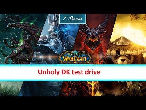 Unholy DK test drive