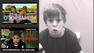 """Влас - ответы на вопросы по сериалу """"Оторванцы"""""""