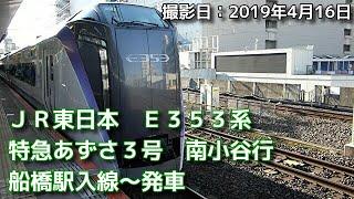 【津田英治さんのATOS放送あり】JR東日本 E353系 特急あずさ3号 南小谷行 船橋駅入線~発車