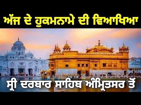 Amritvela Darbar Sahib   Sri Harmandir Sahib   Sri Darbar Sahib   Sikh Itahaas   Golden Temple from YouTube · Duration:  6 minutes 57 seconds